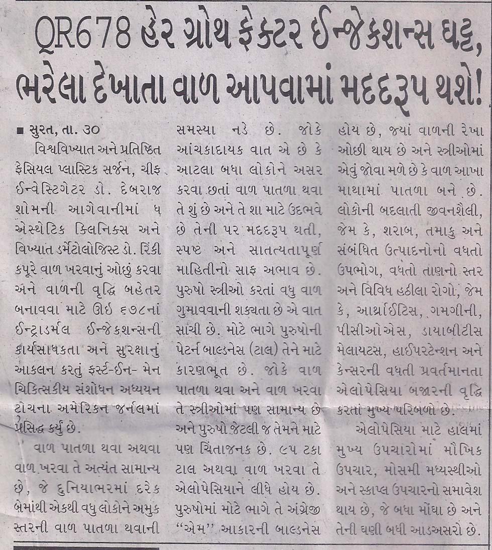 NavGujarat Times_31.03.18_P.07