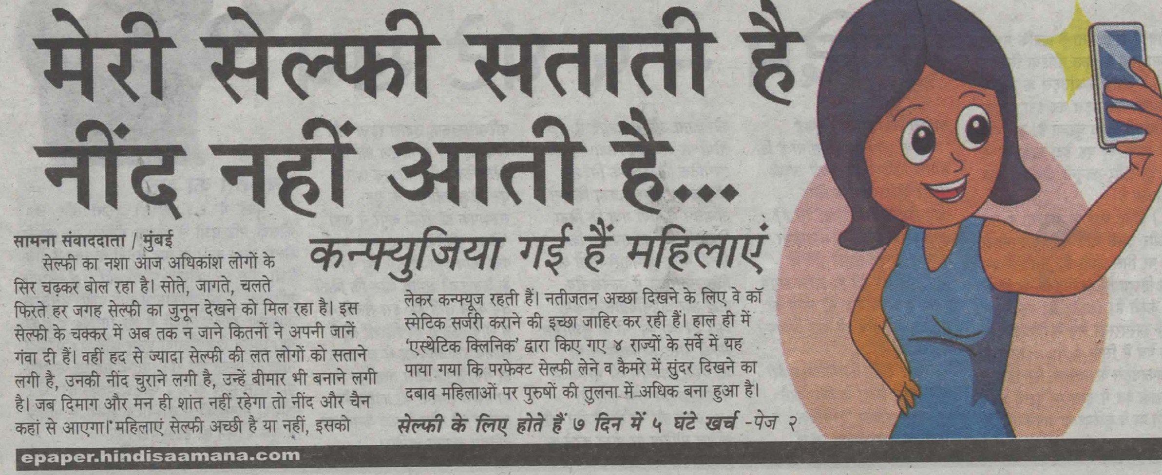 Selfie Dysmorphia increase in India - Dopahar Ka Samana