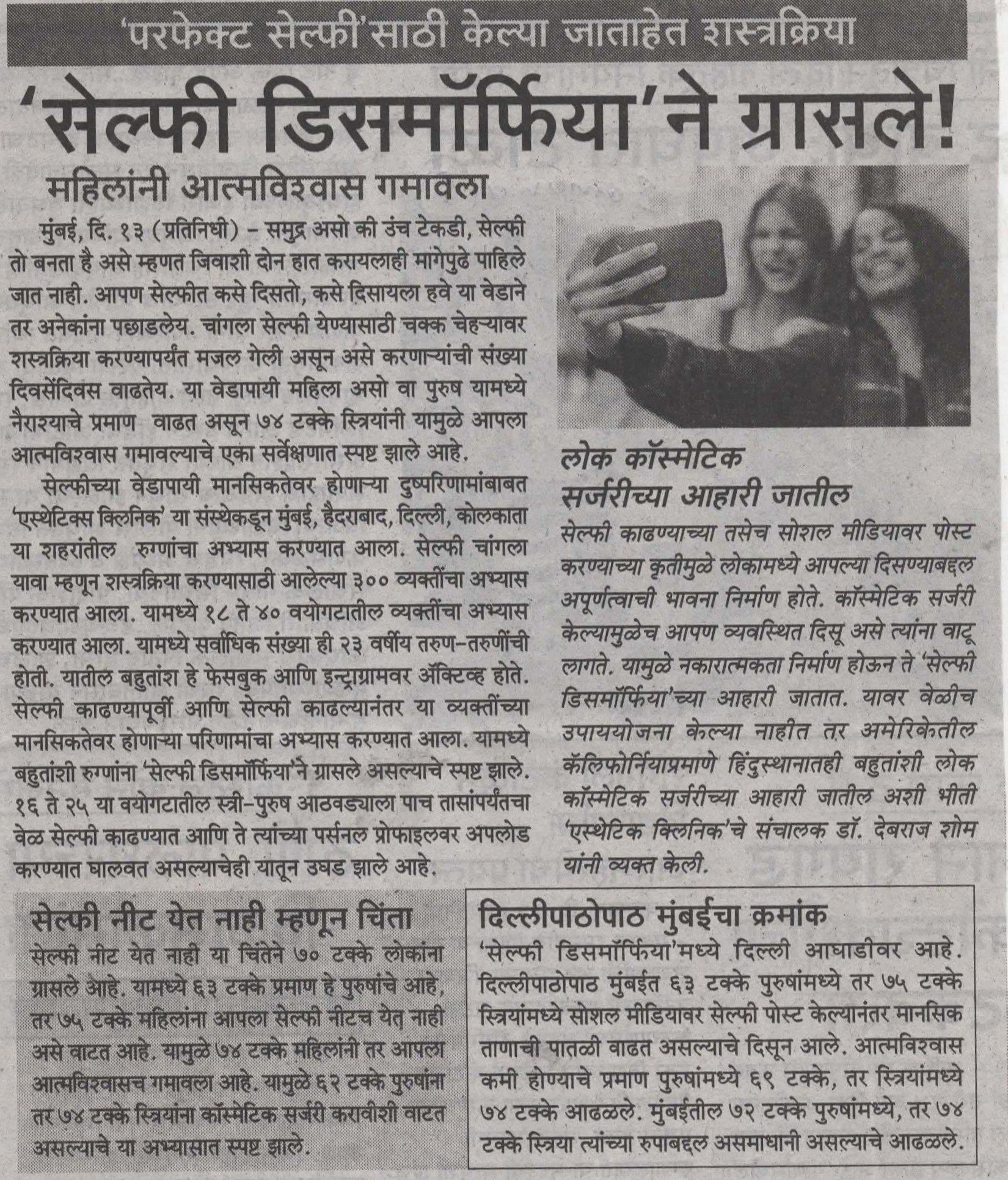 Selfie Dysmorphia increase in India - Samana