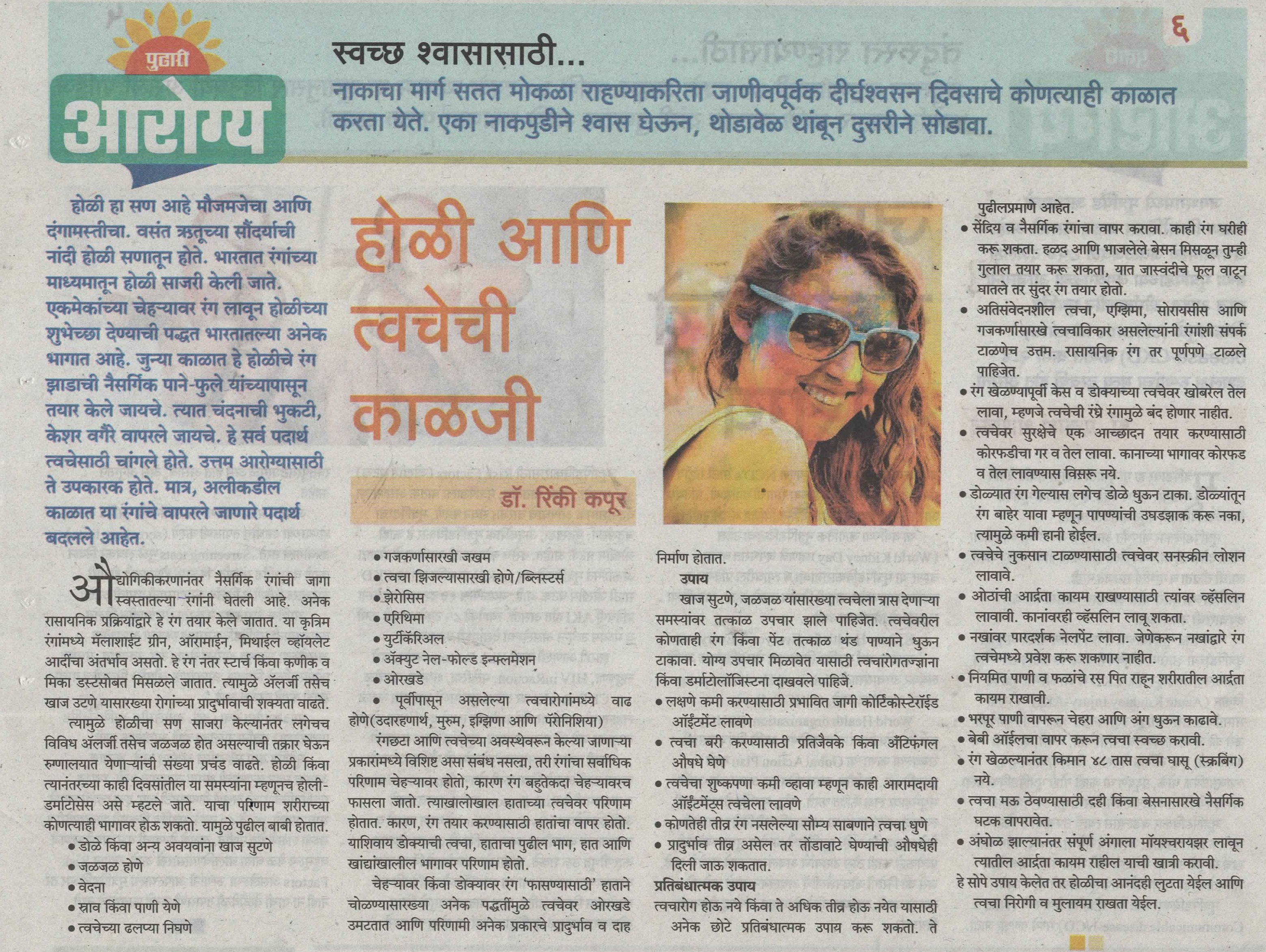 Holi And Skin Care - Pudhari