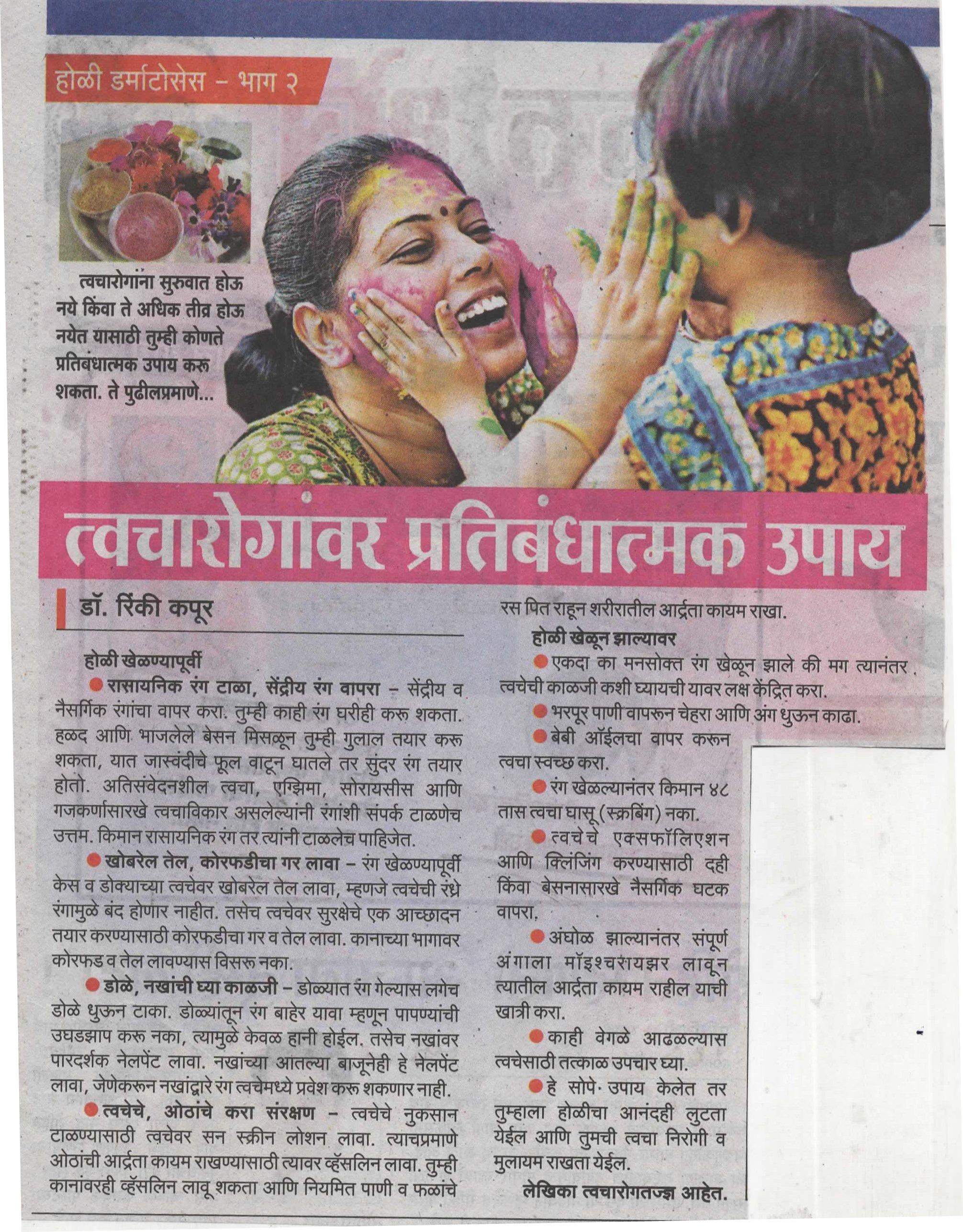 Holi Dermatoses - Aple Mahanagar