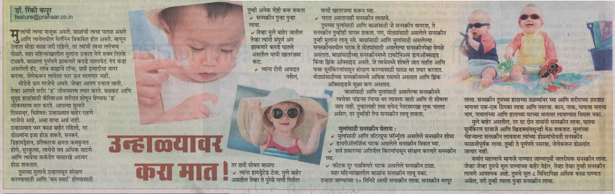 Kids And Organic Sunscreen - Prahar