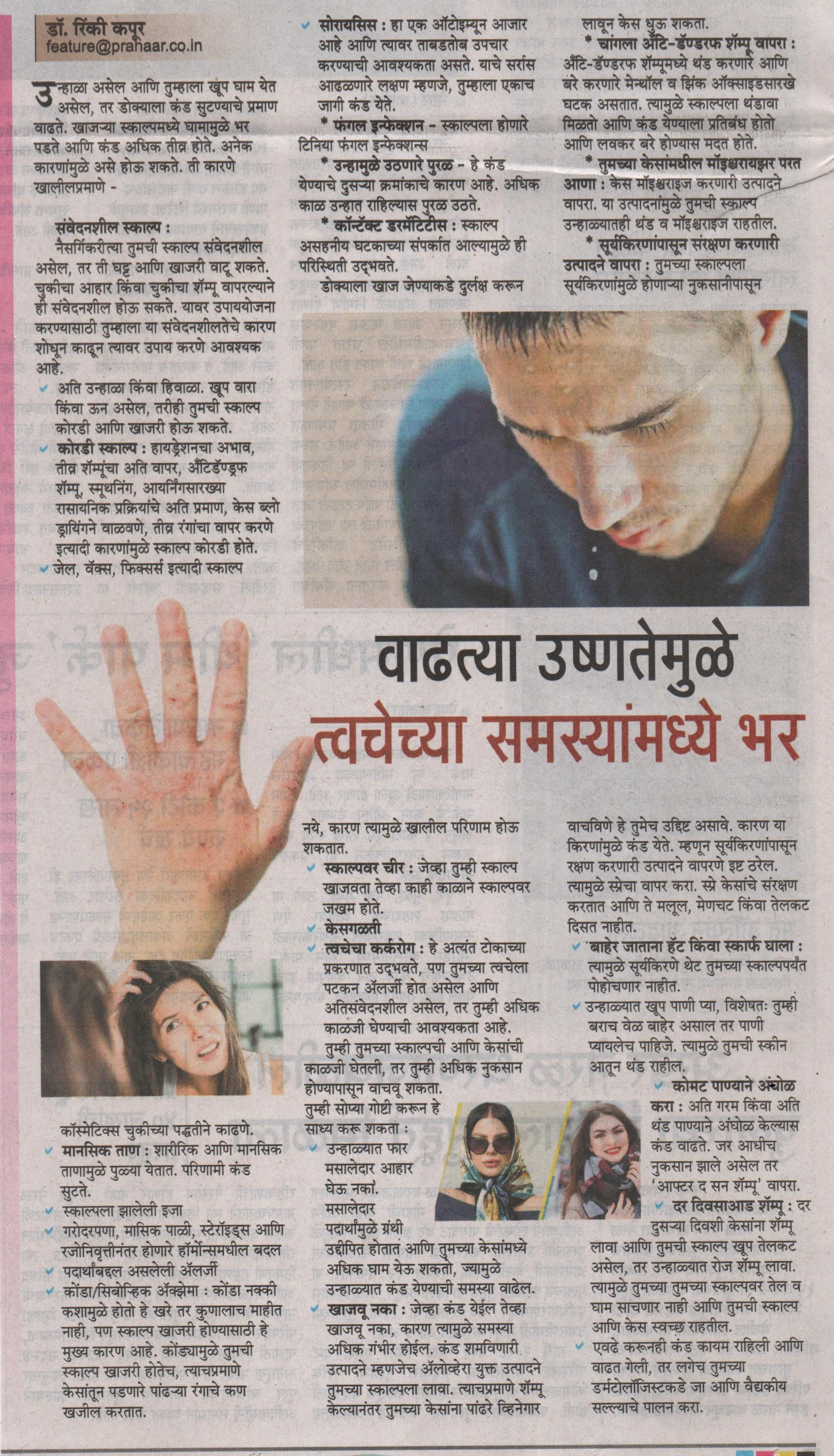 Increasing Heat Causes Stress On Skin Problems - Prahar